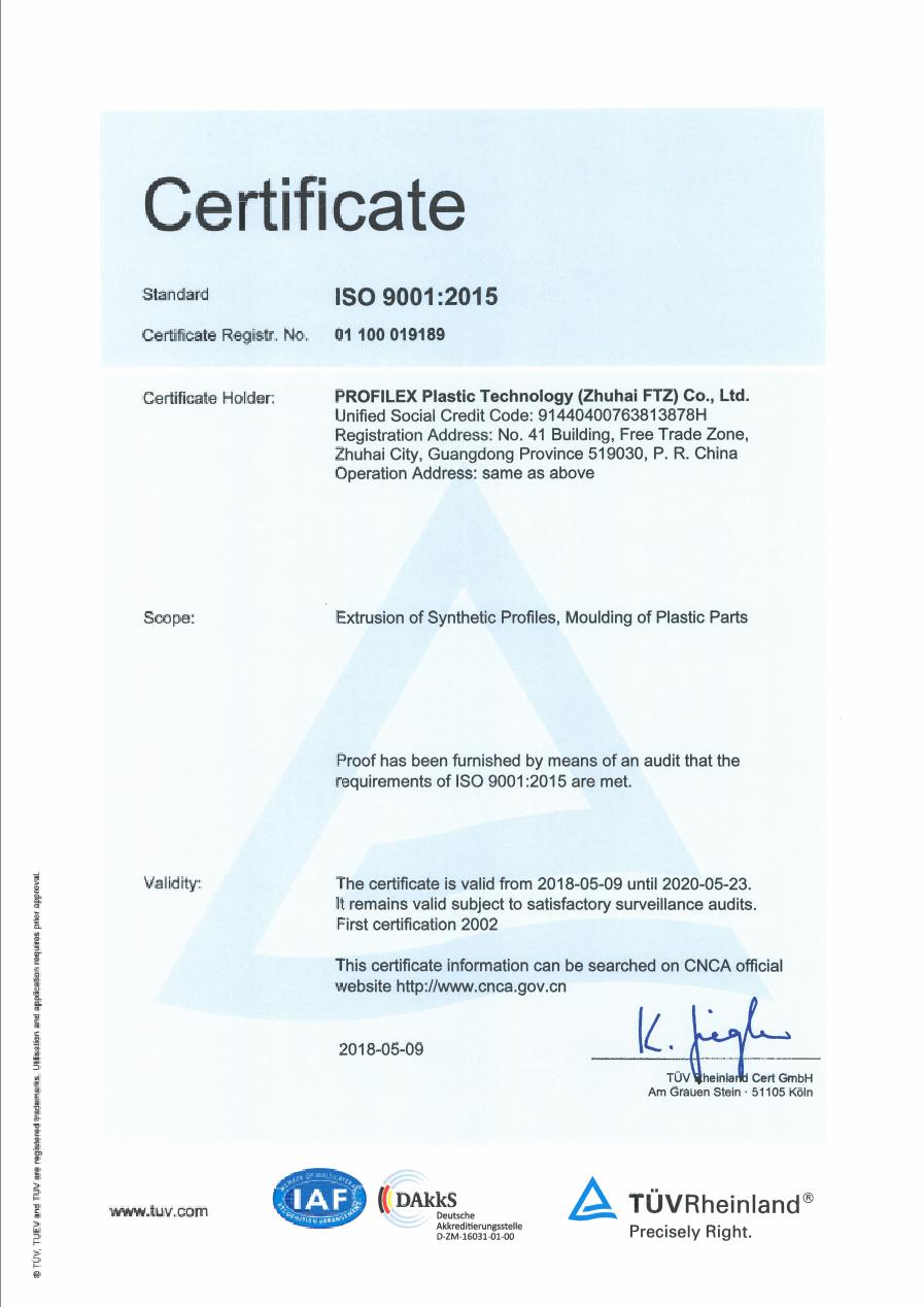 品质证书-2