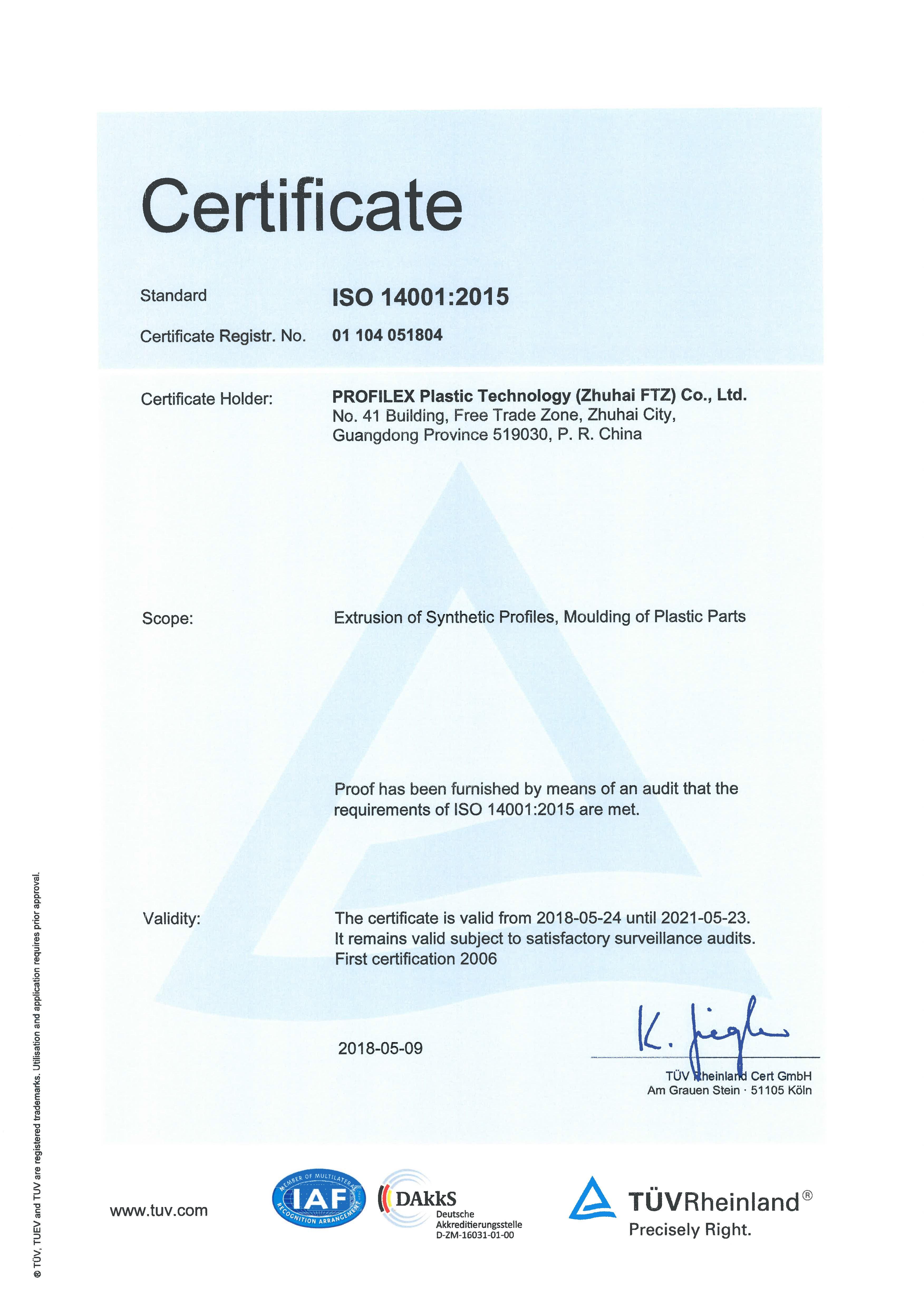 资质证书-2